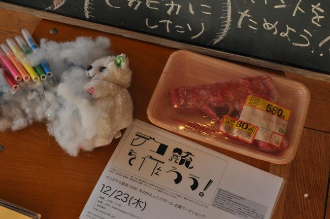 http://blog.3331.jp/staff/0318.jpg