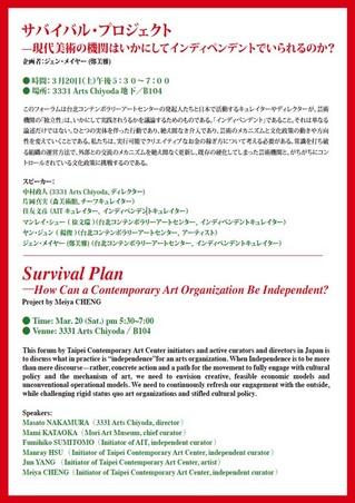 survivalplan.jpg