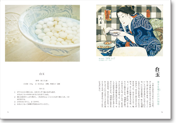 edoshokutaku_naka2_web.jpg