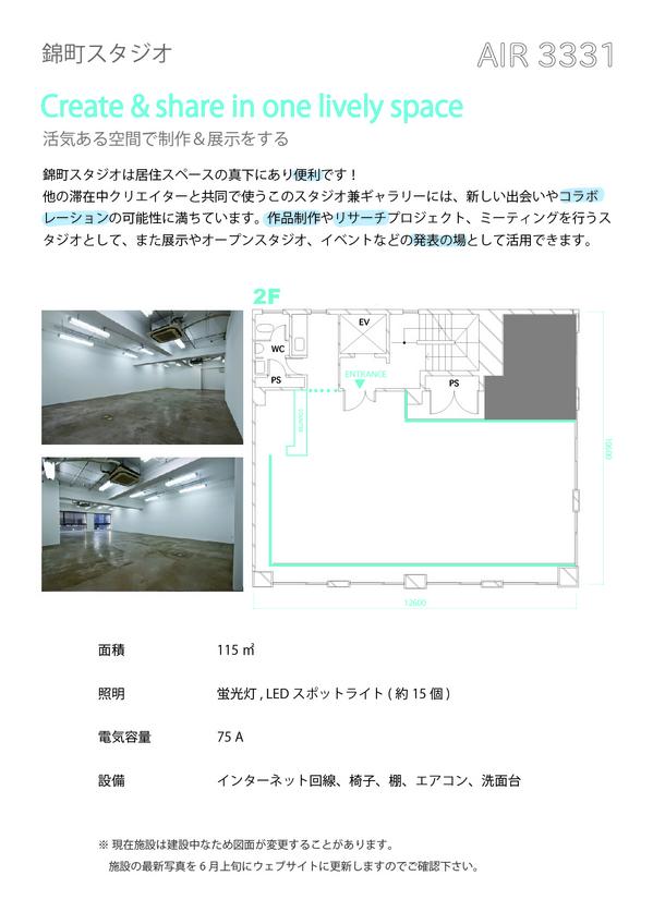 五十嵐ビル-03.jpg