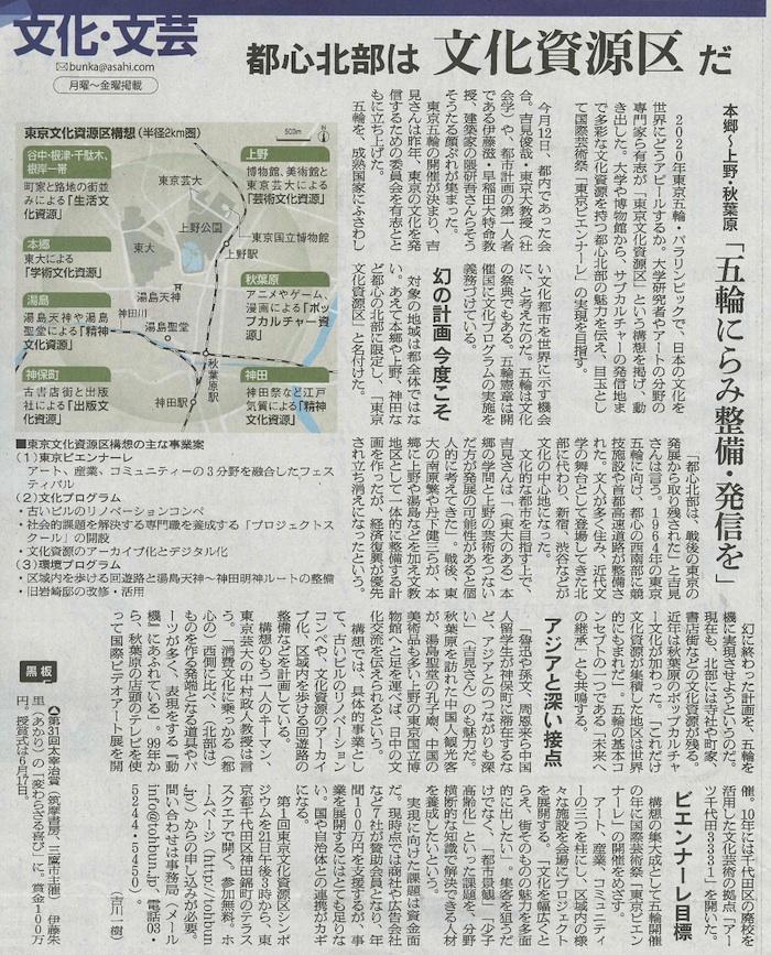 http://blog.3331.jp/staff/file/%E6%9C%9D%E6%97%A5.jpg