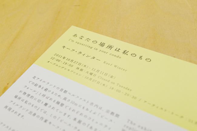 111025odashima_03.jpg