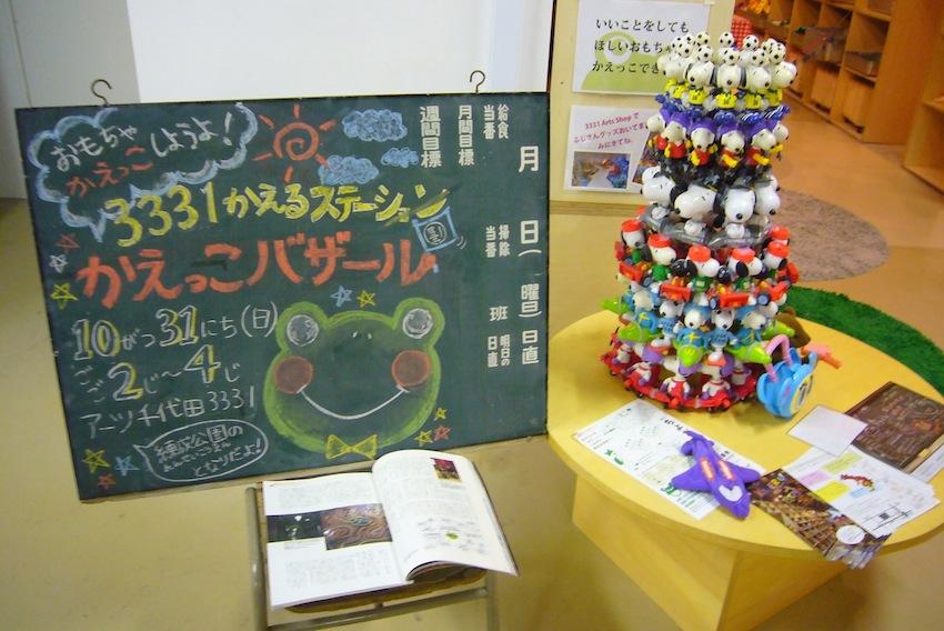 http://blog.3331.jp/staff/file/P1030500.JPG