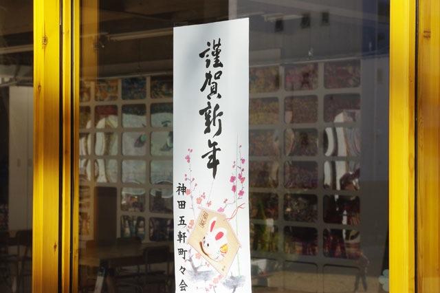 http://blog.3331.jp/staff/shinnen02.jpg