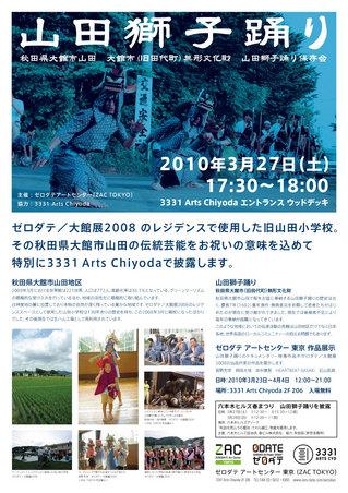 poster_shishiodori.jpg
