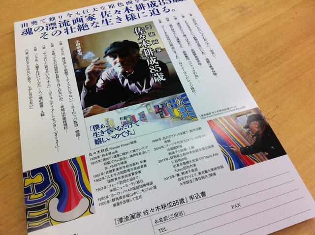 sasaki_book.JPG