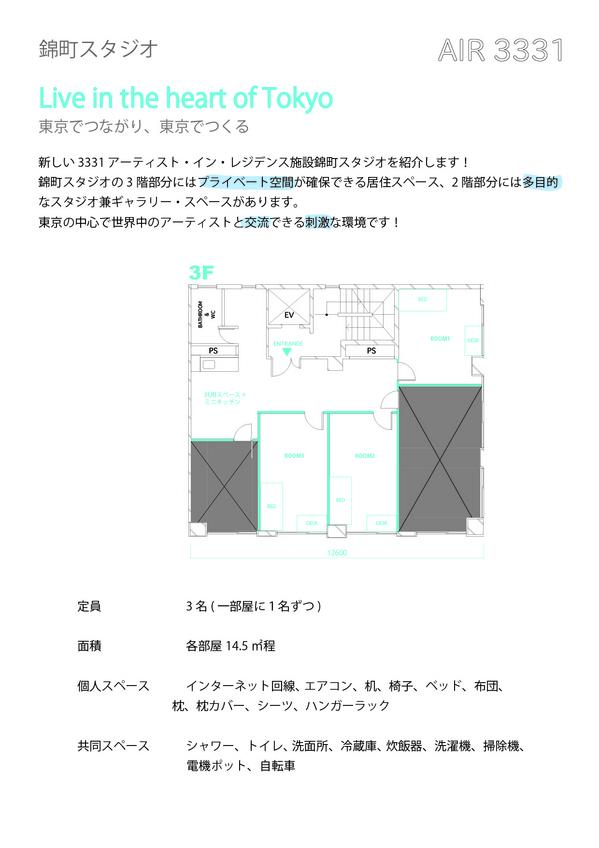 五十嵐ビル-02.jpg