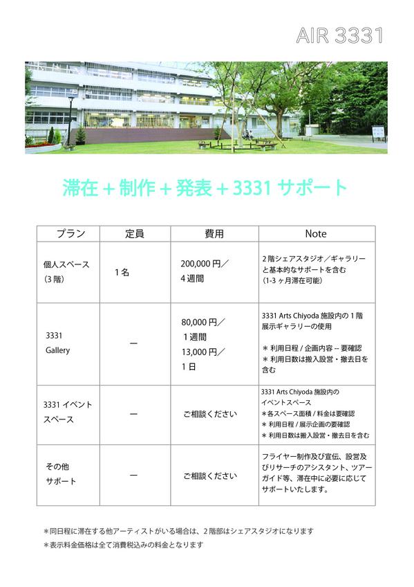 五十嵐ビル-07.jpg