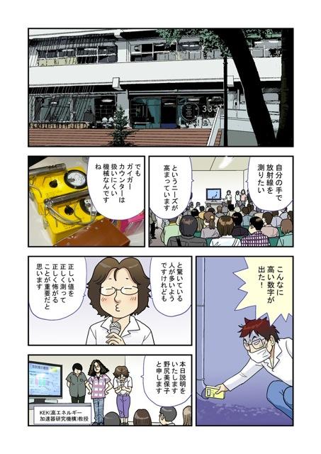 漫画 ガイガー カウンター